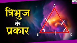 त्रिभुज के प्रकार | Types of Triangle  | Geometry | Letstute in Hindi