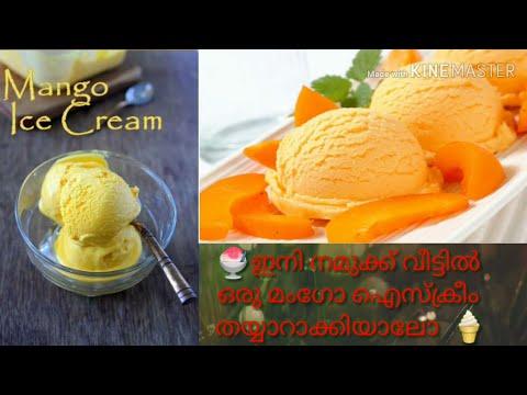 🍧ഇനി നമുക്ക് ഒരു ഐസ്ക്രീം ആയാലോ അതും പഴുത്ത മാമ്പഴം കൊണ്ട്😎/home made mango ice cream🍦