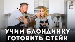 Запись прямой трансляции: шеф учит блондинку готовить стейк [Мужская Кулинария]