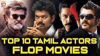 Top 10 Tamil Actors Flop Movies   Popular Kollywood Actors Flop Movies   Rajinikanth   Vijay   Ajith