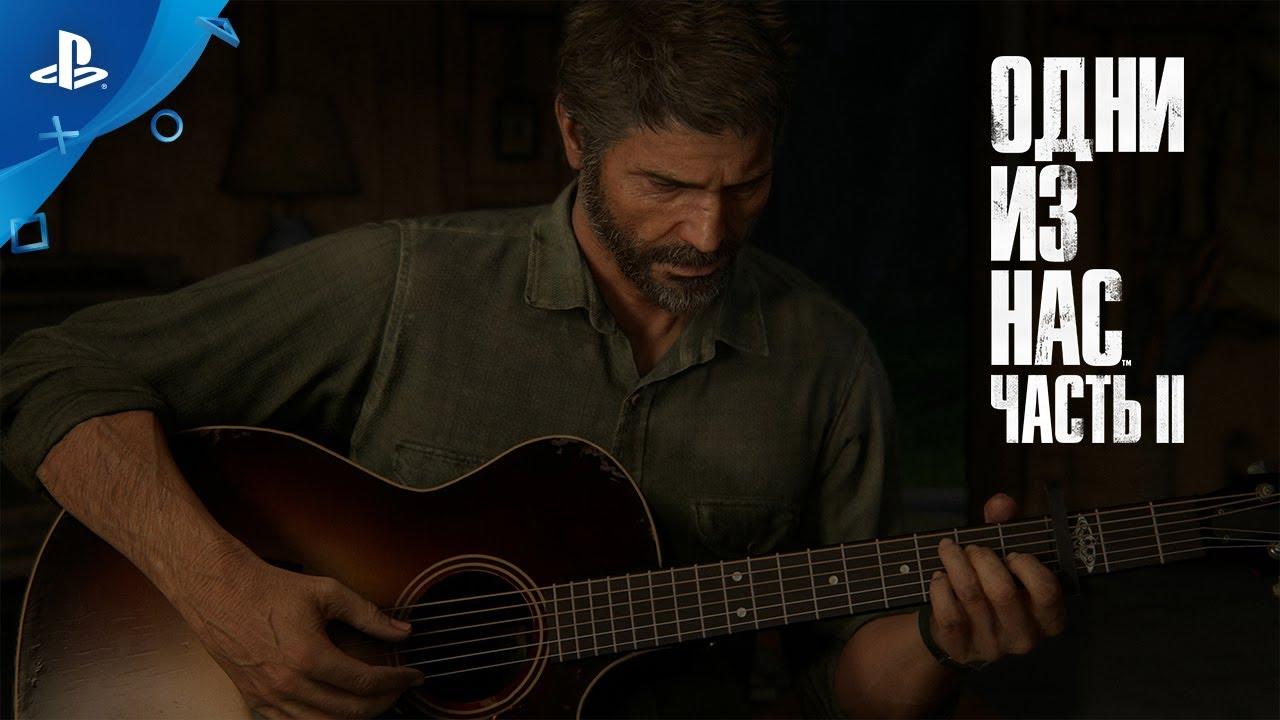 Сюжетный трейлер игры Last of Us: Part 2, The