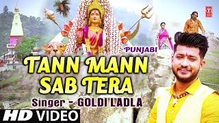Tann Mann Sab Tera I GOLDI LADLA I New Latest Punjabi Devi Bhajan I Full HD Video Song