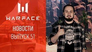 Новости Warface: выпуск 51
