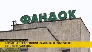 Взрыв на «ФанДОКе» в Бобруйске: директор предприятия дал первый комментарий после ЧП