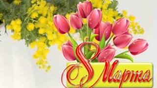 Поздравляю вас с 8 марта!!!!!!!!!!!! Люблю вас всех!!!!!!!