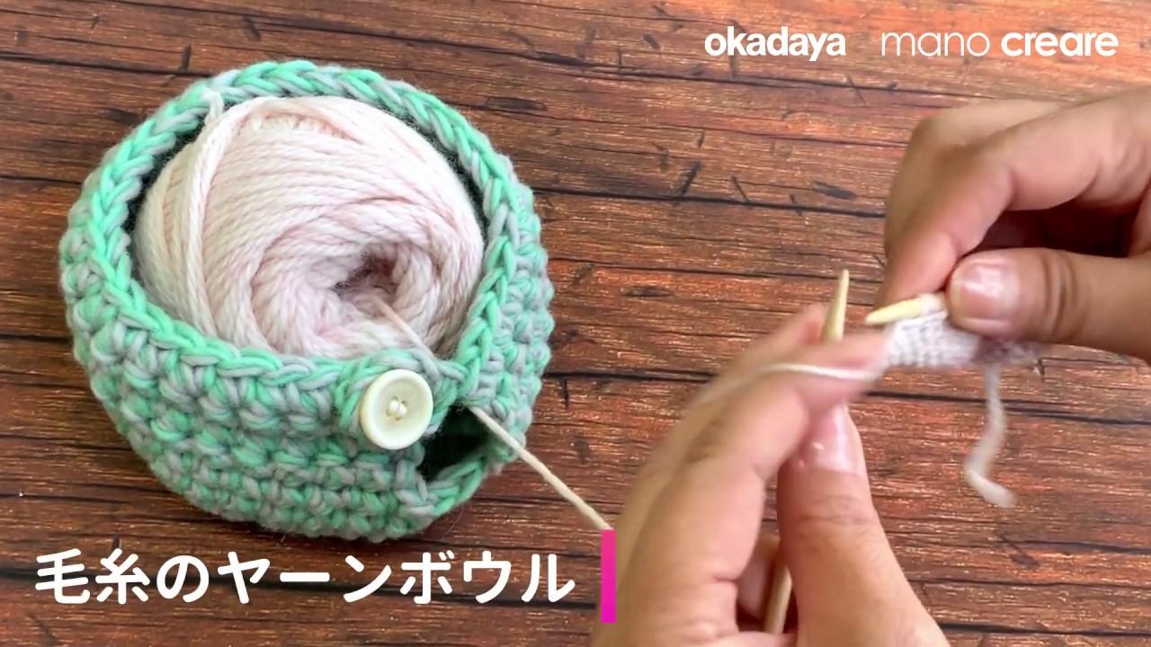 毛糸のヤーンボウル