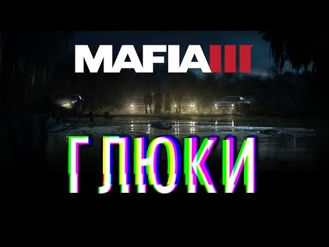 Самые забавные глюки Mafia III. Что-то не так!