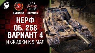 Нерф Объекта 268 Вариант 4 и скидки к 9 мая - Танконовости №212 - Будь готов! [World of Tanks]
