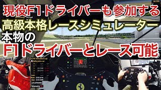 現役F1ドライバーとレース!本格超リアルレースシミュレーター【picar3】