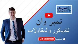 كافيه من الحجر الهاشمي بأفضل الخامات واروع الديكورات 01000312799