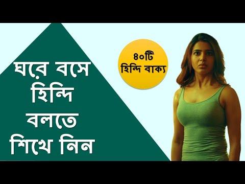 ঘরে বসে হিন্দি বলতে শিখে নিন / How to improve Hindi speaking?