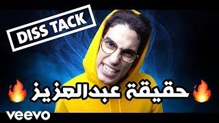 دس تراك عبدالله بكر - حقيقة عبدالعزيز (فيديو كليب حصري)   2018