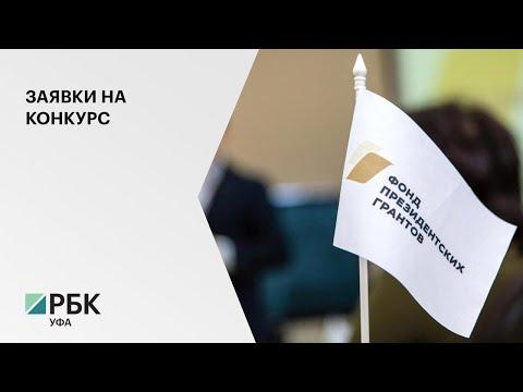 25 сентября состоится семинар на тему участия в конкурсе президентских грантов 2021 г.