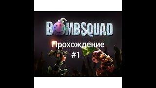 BOMBSQUAD #1 Прохождение