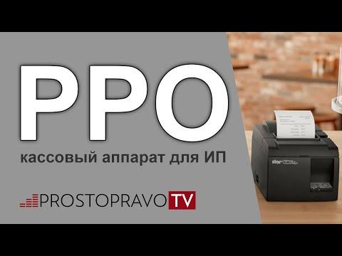 PPO: кассовый аппарат для ИП в 2019 году