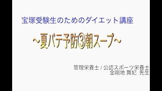宝塚受験生のダイエット講座〜夏バテ予防③朝スープ〜のサムネイル