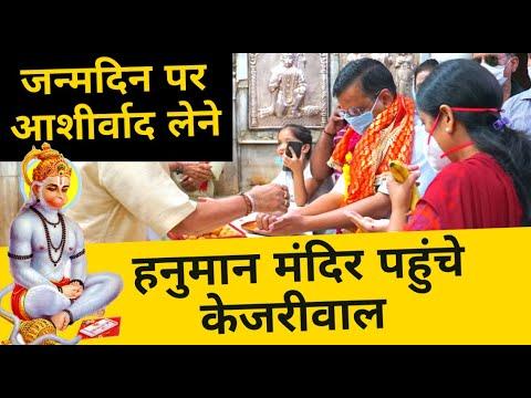जन्मदिन पर आशीर्वाद लेने Hanuman मंदिर पहुंचे Arvind Kejriwal