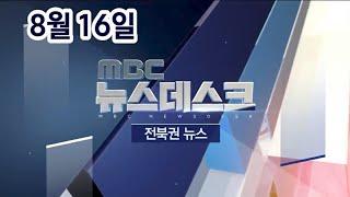 [뉴스데스크] 전주MBC 2020년 08월 16일