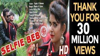 Selfie Bebo (Mantu Chhuria) Sambalpuri Hd Video 2017
