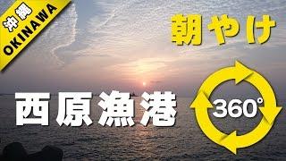 沖縄360°VR動画:沖縄 ツアー『朝やけ-西原漁港』4K 360°カメラの動画
