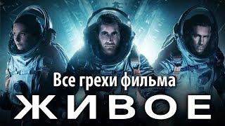 """Все грехи фильма """"Живое"""""""