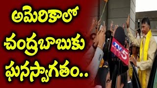 AP CM Nara Chandrababu Naidu Reached USA