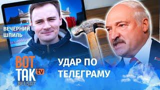 Лукашенко получил новое оружие против @NEXTA / Вечерний шпиль