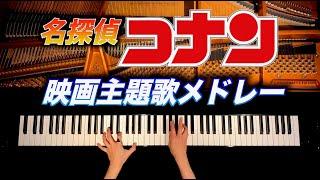 【名探偵コナン】映画主題歌Top5ランキングメドレー - Detective Conan movie main theme Medley -  ピアノ - pianocover - CANACANA