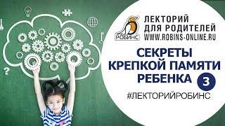 #3 Подготовка к школе: секреты крепкой памяти ребёнка