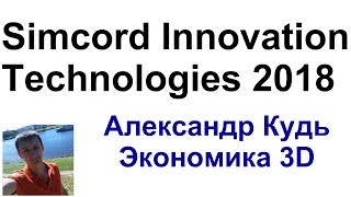 Bitbon Ubk, Simcord Innovation Technologies 2018, Александр Кудь