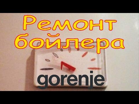 Ремонт бойлера Gorenje GBF 80/ua