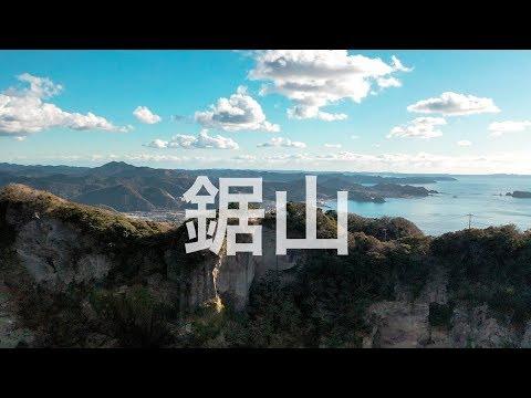 mt-nokogiri-japan--mavic-pro-2-first-flight