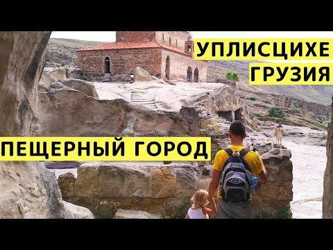 Уплисцихе (Грузия) - Пещерный Город с Детьми на Машине из Тбилиси. Достопримечательности Грузии