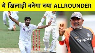 Team India के गेंदबाजी कोच Bharat Arun का बड़ा बयान, ये खिलाड़ी बनेगा नया ऑलराउंडर | Sports Tak