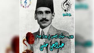 اغاني حصرية عبدالحي حلمي /دور مليك الحسن في دولة جماله /علي الحساني تحميل MP3