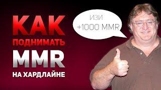 КАК ПОДНИМАТЬ MMR НА ХАРДЛАЙНЕ (ИЗИ +1000 MMR)
