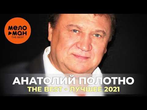 Анатолий Полотно - The Best - Лучшее 2021