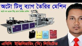 অটোমেটিক টিসু ব্যাগ মেশিন | Full auto tissu bag making machine | high quality machinery's.
