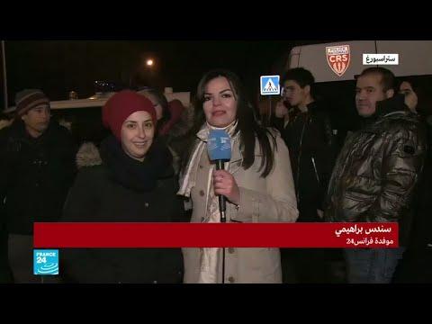 العرب اليوم - شاهد: ارتياح لدى سكان ستراسبورغ بعد مقتل المشتبه بتنفيذ الهجوم في فرنسا