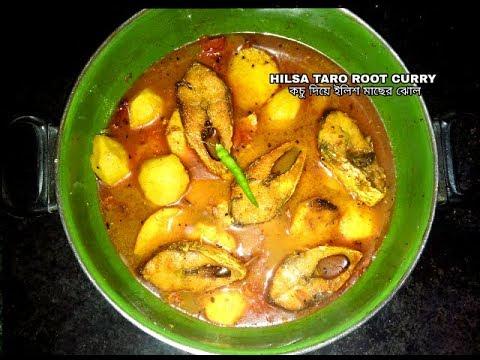 Gathi kochu diye ilish bahar recipe / how to make taro root (arbi) hilsa curry - mom and me cmi's