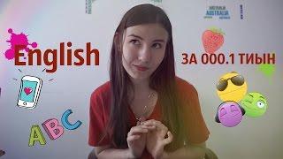 АНГЛИЙСКИЙ ЗА 0.001 тиын!!!#г Павлодар