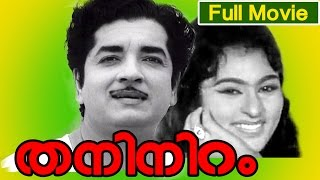 Malayalam Full Movie | Thaniniram | Ft. Prem Nazir, Vijayasree