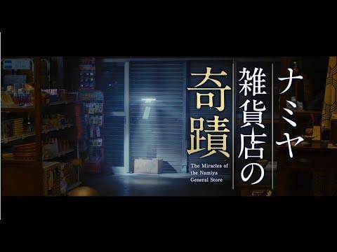 Vidéo de Keigo Higashino