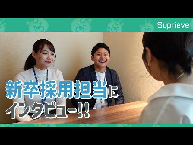 Suprieve株式会社 新卒採用担当にインタビュー ver1.1