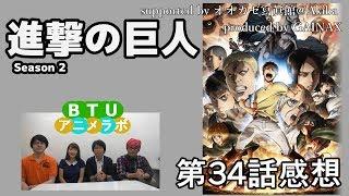 進撃の巨人Season234話感想BTUアニメラボ
