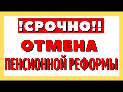 Хорошая новость!!! ОТМЕНА ПЕНСИОННОЙ РЕФОРМЫ