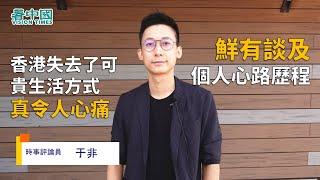 時事評論員王陽翎(于非)(2):鮮有談及個人心路歷程 香港失去了可貴生活方式 真令人心痛