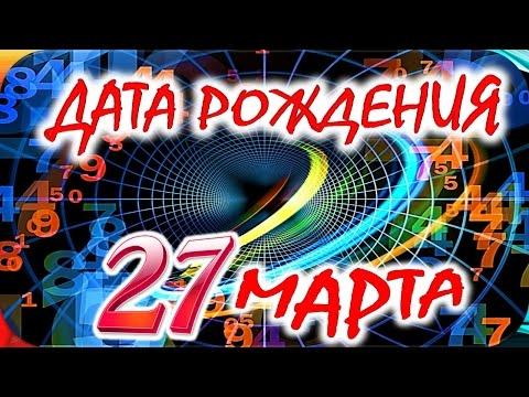 ДАТА РОЖДЕНИЯ 27 МАРТА 🎂СУДЬБА, ХАРАКТЕР И ЗДОРОВЬЕ  ТАЙНА ДНЯ РОЖДЕНИЯ