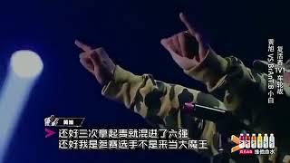 黃旭【如果真的是比說唱真的強你好幾倍 】 中國有嘻哈 復活外卡戰