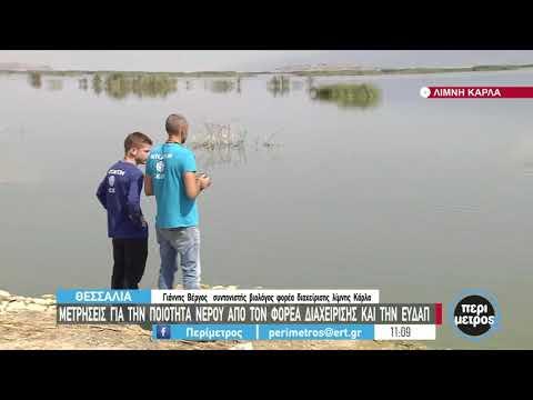 Μετρήσεις για την ποιότητα νερού στη λίμνη Κάρλα   13/07/2021   ΕΡΤ